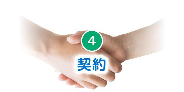 4. 契約
